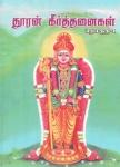 Thooran Kirthanaigal- 2 Vols